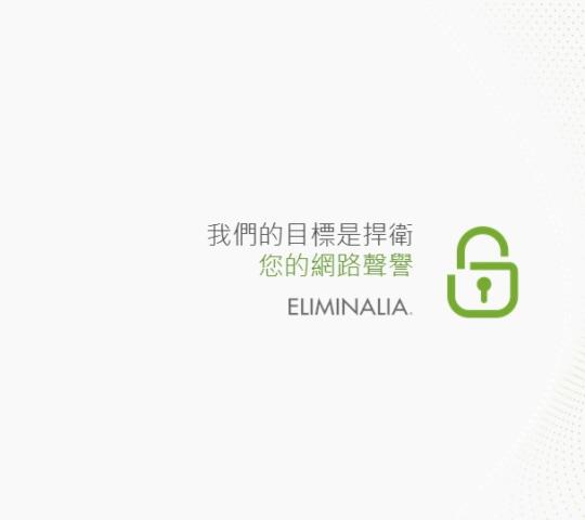 Eliminalia—刪除網路資訊